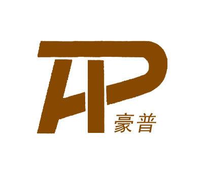 豪普-HP