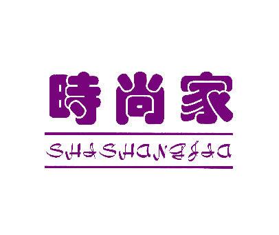 时尚家-SHISHANGJIA