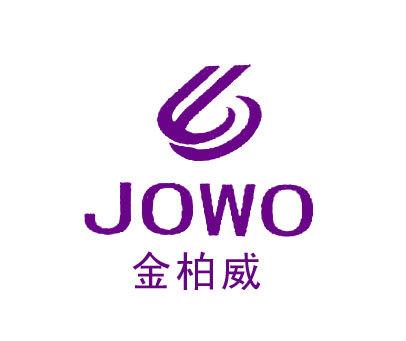 金柏威-JOWO