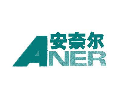 安奈尔-ANER
