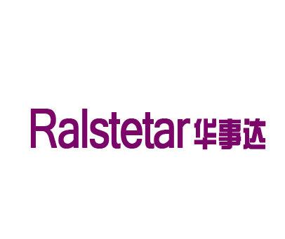 华事达-RALSTETAR