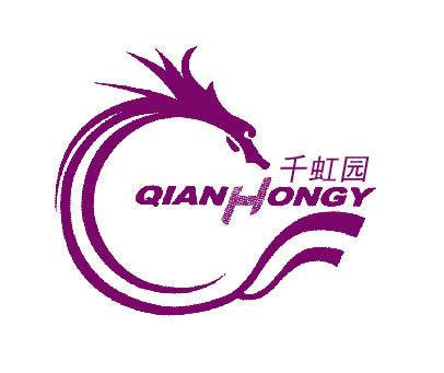 千虹园-QIANHONGY