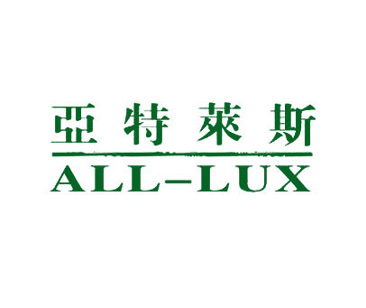亚特莱斯-ALLLUX