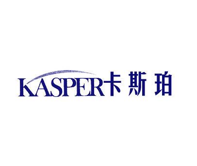 卡斯珀-KASPER