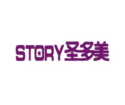 圣多美-STORY