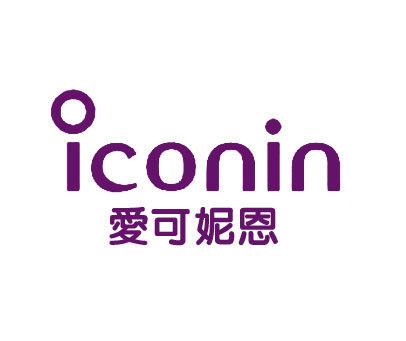 爱可妮恩-ICONIN