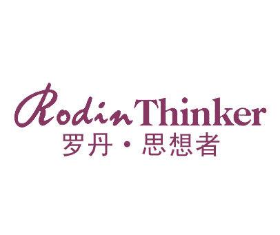 罗丹·思想者-RODINTHINKER