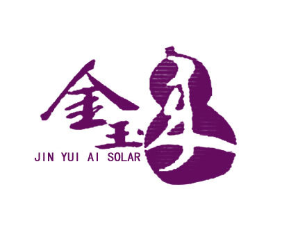 金玉来-JINYULAISOLAR