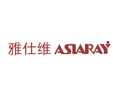 雅仕维-ASLARAY
