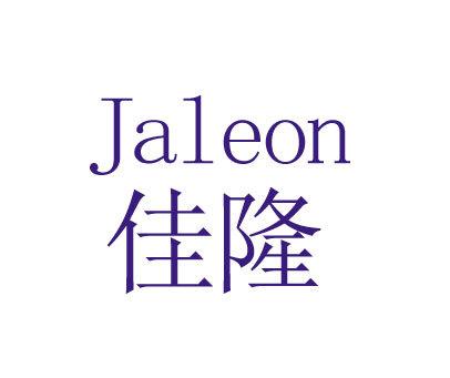 佳隆-JALEON