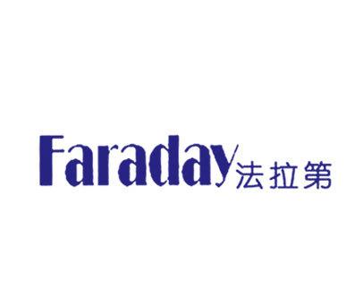 法拉第-FARADAY