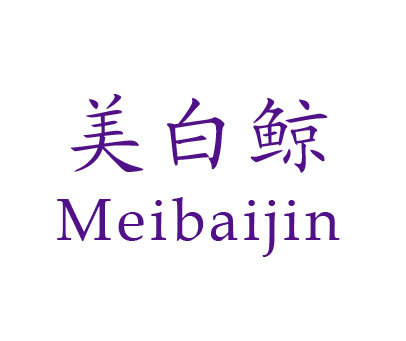 美白鲸-MEIBAIJIN