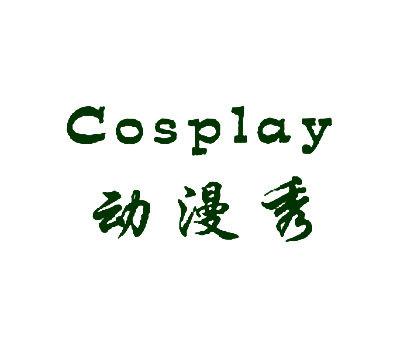 动漫秀-COSPLAY