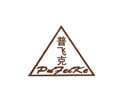 普非克-PUFAKE