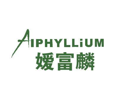 嫒富麟-ALPHYLLIUM