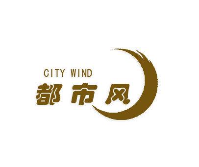 都市风-CITYWIND