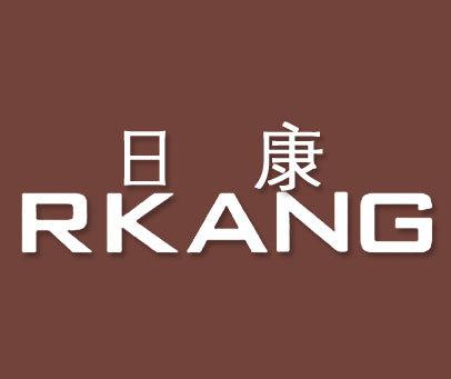 日康-RKANG