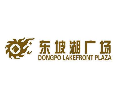 东坡湖-DONGPOLAKEFRONT