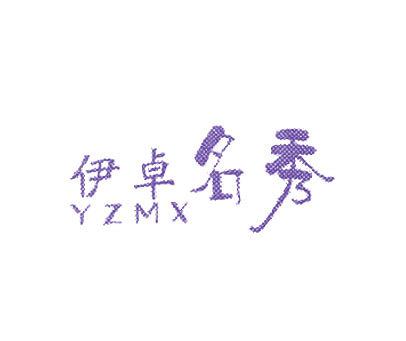 伊卓名秀-YZMX