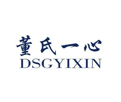 董氏一心-DSHYIXIN