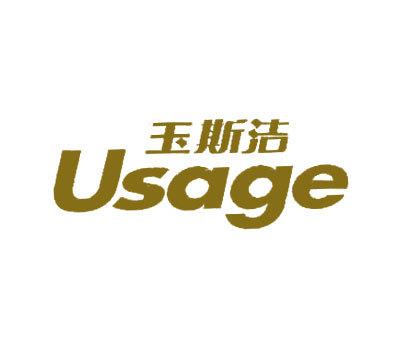 玉斯洁-USAGE