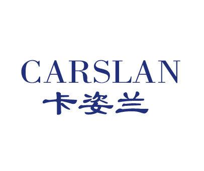 卡姿兰-CARSLAN