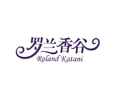 罗兰香谷-ROLANDKATANI