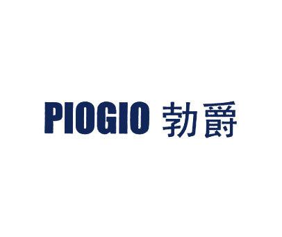 勃爵-PIOGIO