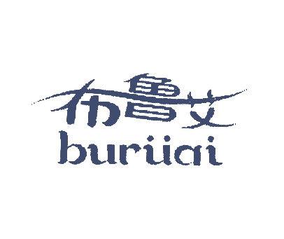 布鲁艾-BURUAI