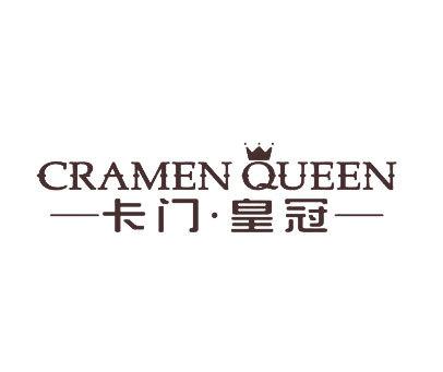 卡门皇冠-CRAMENQUEEN