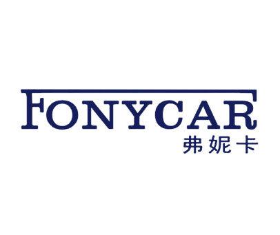 弗妮卡-FONYCAR