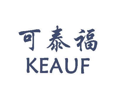 可泰福-KEAUF