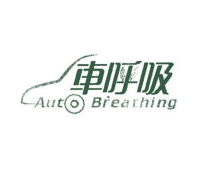 车呼吸-AUTOBREATHING