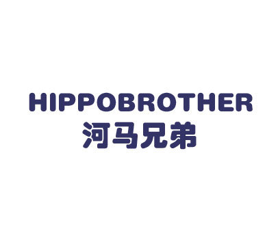 河马兄弟-HIPPOBROTHER