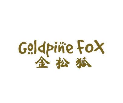 金松狐-GOLDPINEFOX