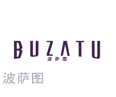 波萨图-BUZATU