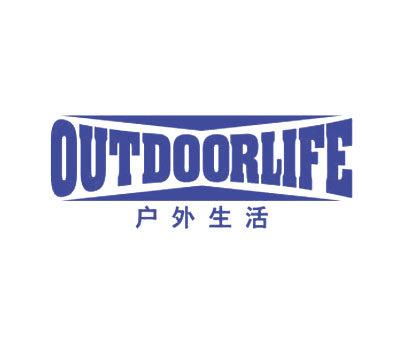 户外生活-OUTDOORLIFE