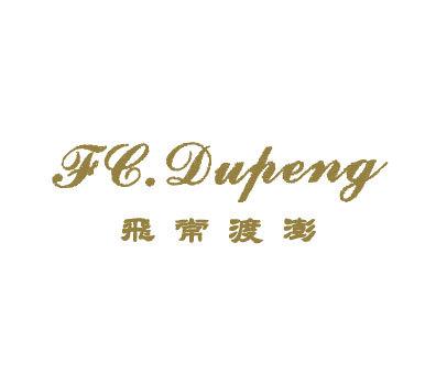 飞常渡澎-FC.DUPENG