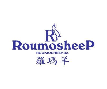 罗玛羊-R-ROUMOSHEEP-82