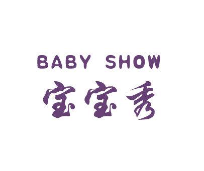 宝宝秀-BABYSHOW