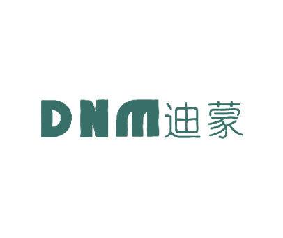 迪蒙-DNM