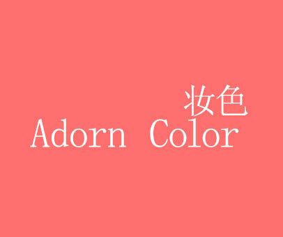 妆色-ADORNCOLOR