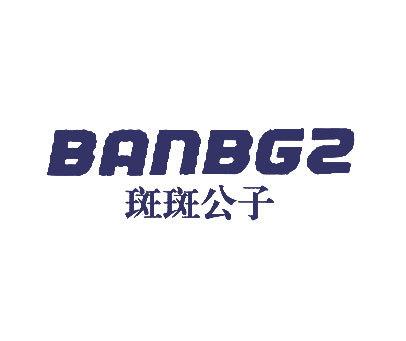 斑斑公子-BANBGZ