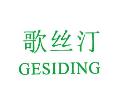 歌丝汀-GESIDING