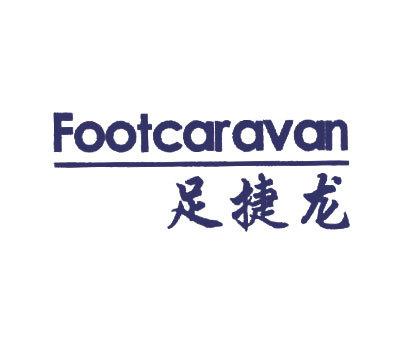 足捷龙-FOOTCARAVAN
