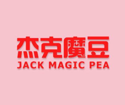 杰克魔豆-JACKMAGICPEA