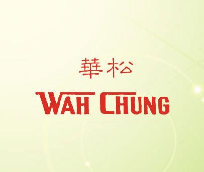 华松-WAHCHUNG