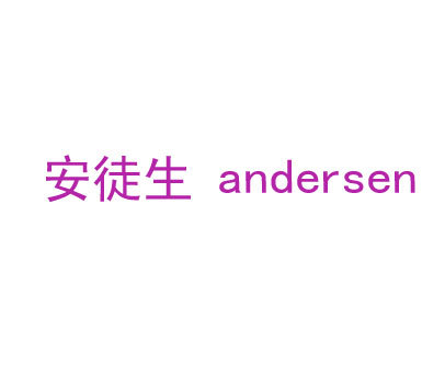 安徒生-ANDERSEN
