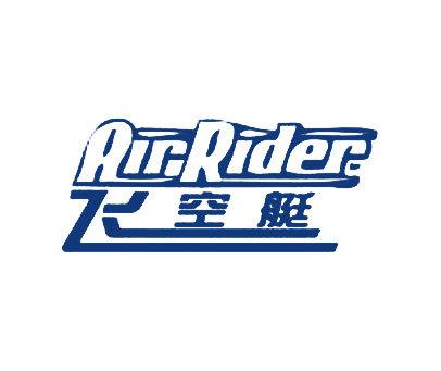 飞空艇-AIRRIDER