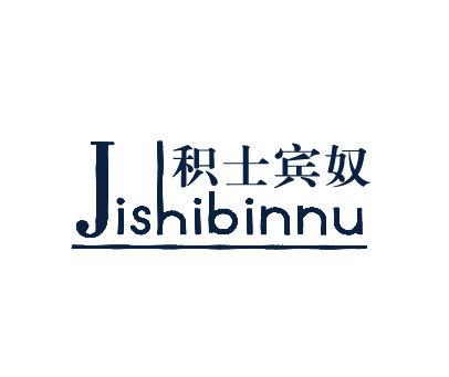 积士宾奴-JISHIBINNU